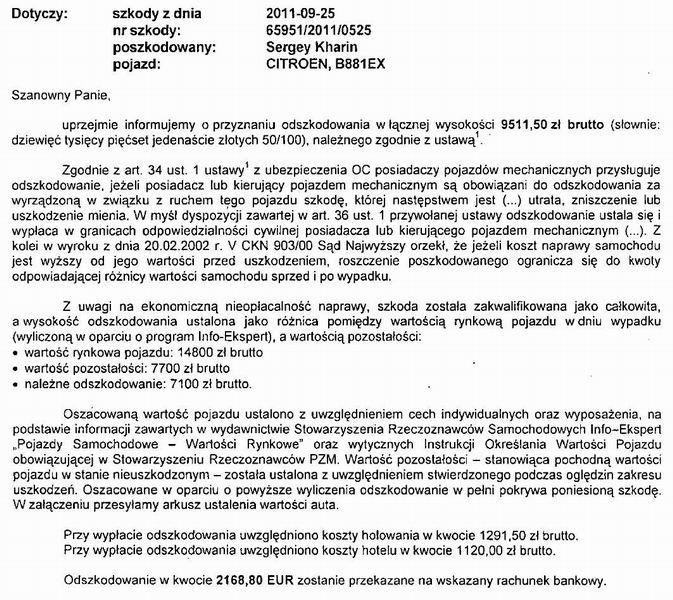 ДТП в Польше окончание